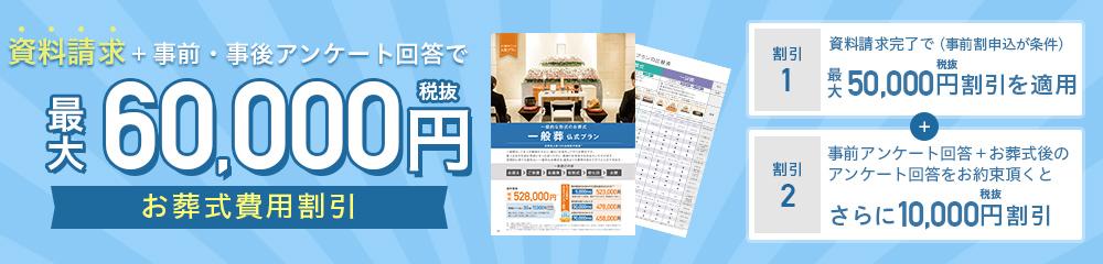 資料請求+事前・事後アンケート回答でお葬式費用最大60,000円(税抜)割引