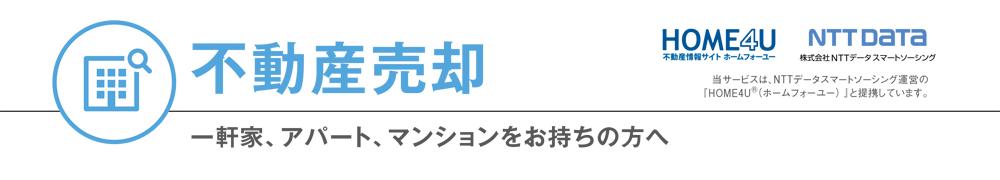 不動産情報サイト ホームフォーユー