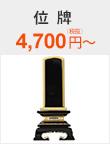 位牌 4,700円~