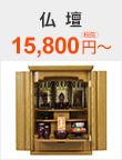 仏壇 15,800円~
