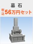 墓石 56万円セット