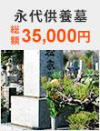 永代供養墓 35,000円