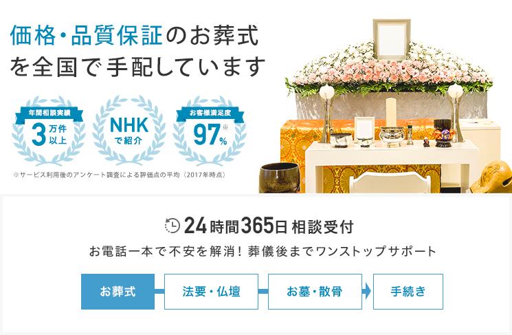 価格・品質保証の葬儀を全国で手配してます