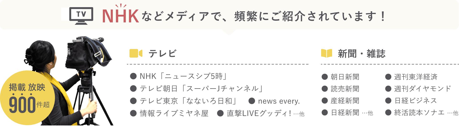 NHKなどのメディアで紹介されました