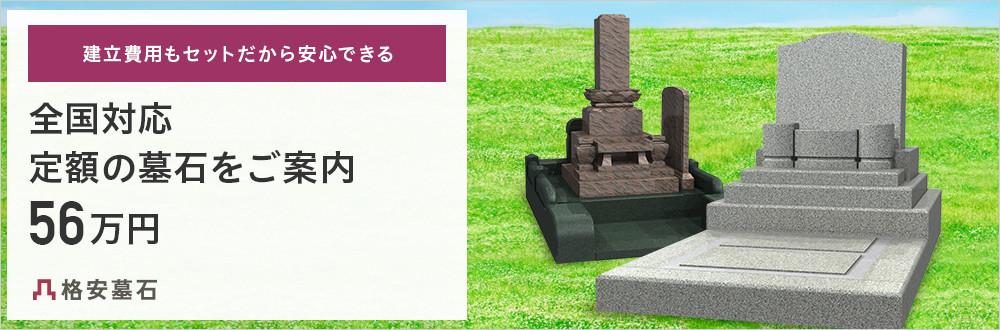 お墓を「シンプル」に見直したら安くなりました!インターネットで買える低価格で安心のお墓です