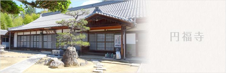 enpukuji_top